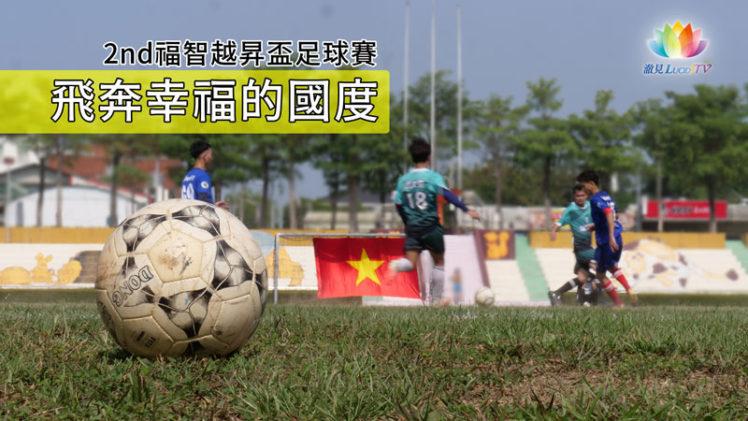 20210411第二屆福智越昇杯足球賽ENG-推圖-繁體-官網