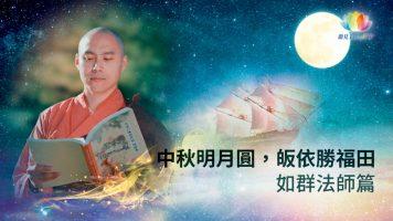 0921-中秋憶佛恩推圖-如群法師