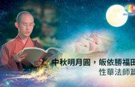 中秋明月圓,皈依勝福田.性華法師篇
