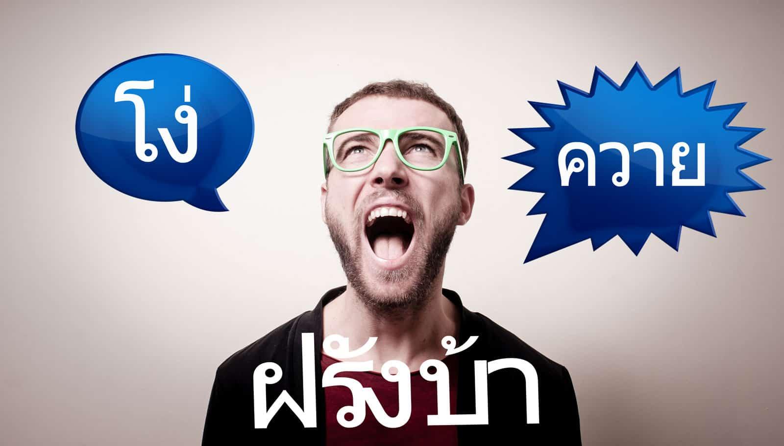 Farang Thai Rencontres