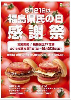モスの産直野菜フェスタ~福島県南郷トマト編