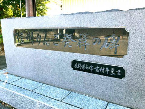 信州リンゴ発祥の碑
