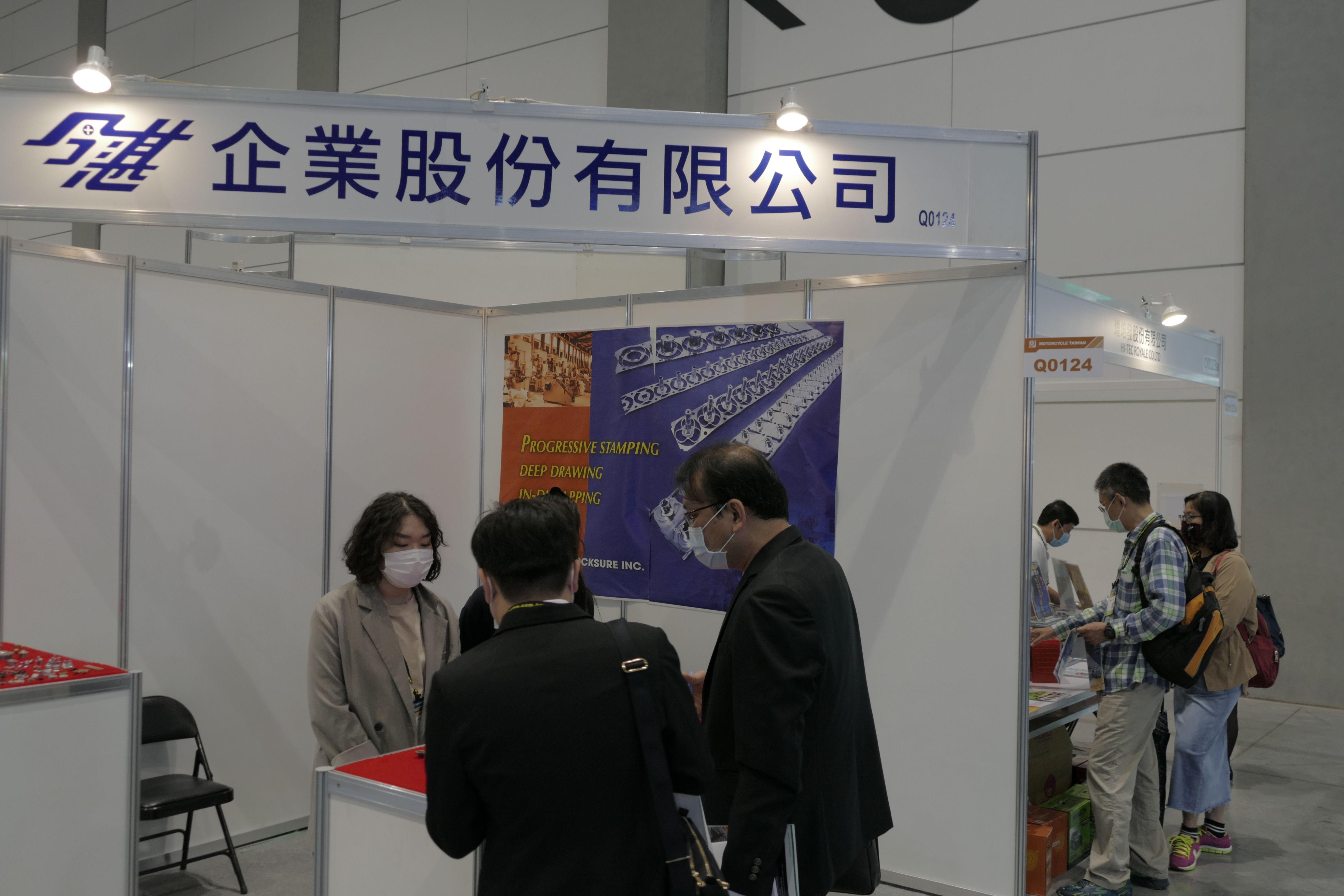https://storage.googleapis.com/www.taiwantradeshow.com.tw/activity-photo/202010/T-54598096-name.jpg