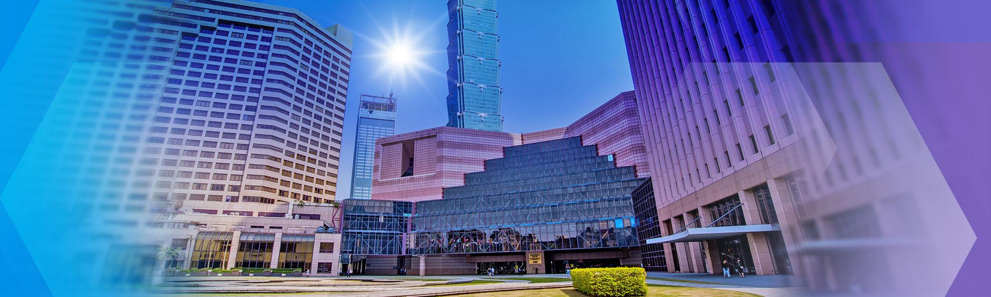 台北世貿中心