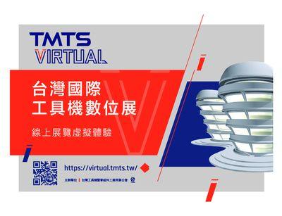 台灣國際工具機展數位展 - 足不出戶也能隨時看展!