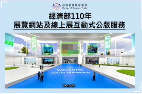 經濟部110年展覽網站及線上展互動式公版服務即日起受理申請