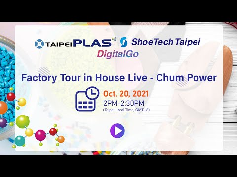 TaipeiPLAS & ShoeTech Taipei DigitalGo【Factory Tour in House Live】-CHUMPOWER 銓寶工業