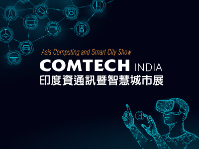 Asia Computing & Smart City Show in India (Rescheduled.)