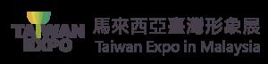 馬來西亞臺灣形象展-相簿-TAIWAN EXPO 2017 in Malaysia (35).JPG