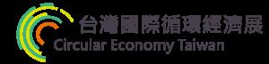 台灣國際循環經濟展-展覽簡介