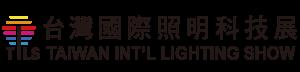 台灣國際照明科技展