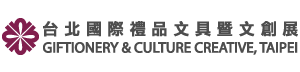 台北國際禮品文具暨文創展-產品列表