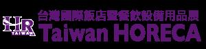 台灣國際飯店暨餐飲設備用品展-產品資訊-Tritan水杯-祐宸實業有限公司