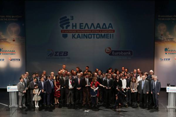 "Αwards ceremony of the ""Greece Innovates!"""