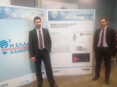 Geomiso ''Greece Innovates!''