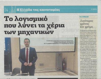 Η Ελλάδα στον δρόμο της καινοτομίας