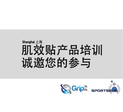 Gripit肌效贴|首次中国地区产品研讨及培训
