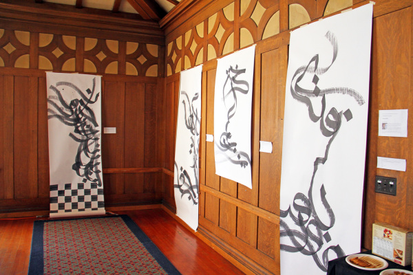 """""""Trees of Fall"""" calligraphy workshop and exhibition"""