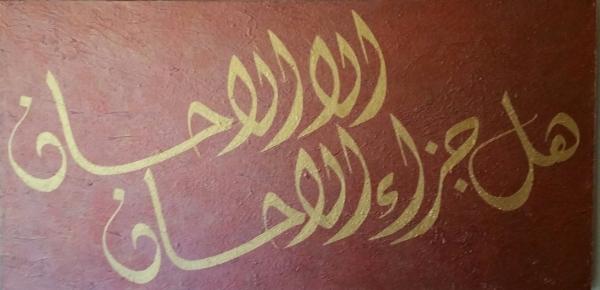 Nabeela-Sajjad_TheReward_15x30
