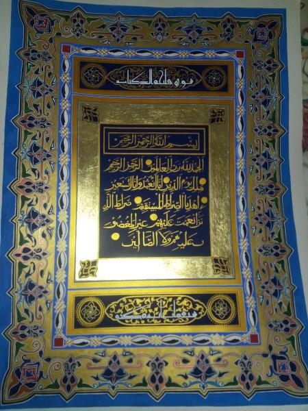 Rahima-Wear--al-fatihah