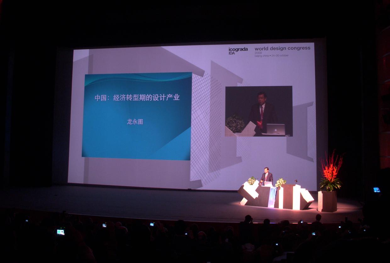 ZhouWenJun-Opening-Ceremony-for-Icograda-World-Design-Congress-06