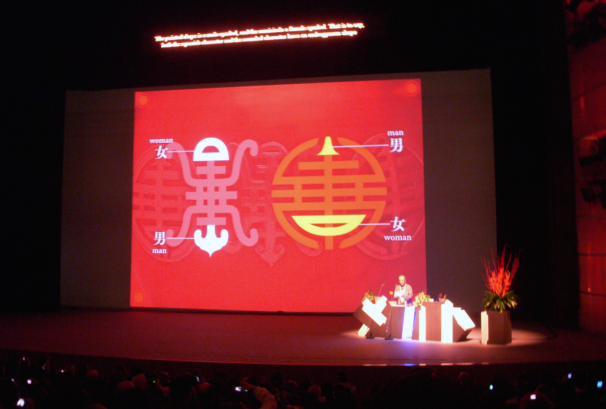 ZhouWenJun-Opening-Ceremony-for-Icograda-World-Design-Congress-09