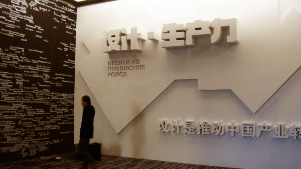 ZhouWenJun-Icograda-World-Design-Congress-2009-Special-Exhibition-01