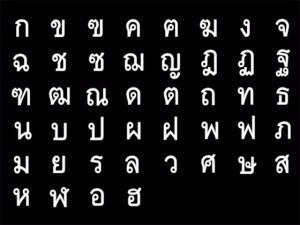 WRITTEN thai