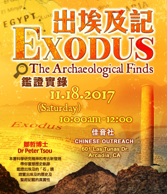 Exodus: The Archeological Finds 出埃及記:鑑證實錄