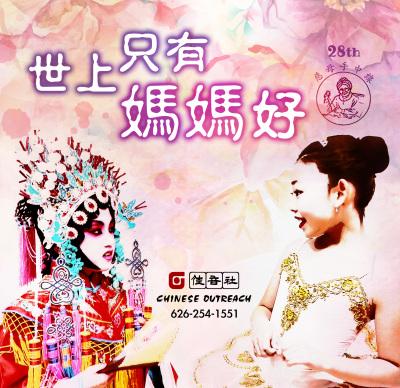 第28屆慈母手中線舞台劇-【世上只有媽媽好】