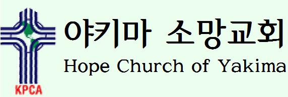 야키마 한인교회