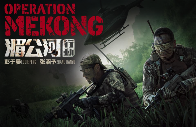 """Operation Mekong"" is Blasting its Way to Your Home!"