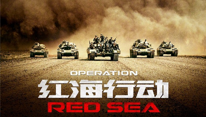 "New Poster & Promo Video Debuts for Dante Lam's Upcoming Action-Thriller ""Operation Red Sea"""