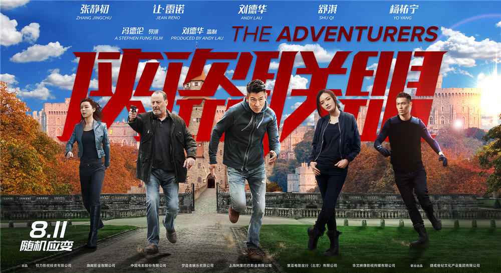 """Trailer: Andy Lau and Jean Reno Star in Stephen Fung's """"The Adventurers"""""""