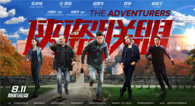 "Trailer: Andy Lau and Jean Reno Star in Stephen Fung's ""The Adventurers"""
