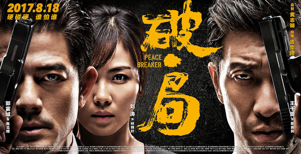 """Trailer: Aaron Kwok is Having a Really Bad Day in """"Peace Breaker"""""""