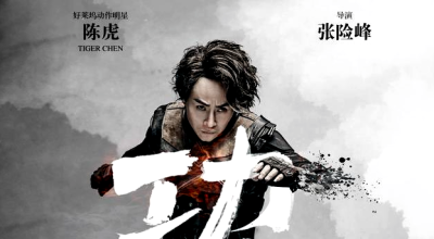 "Tiger Chen Races Through Time in the New Action -Thriller ""Kung Fu Traveler"""
