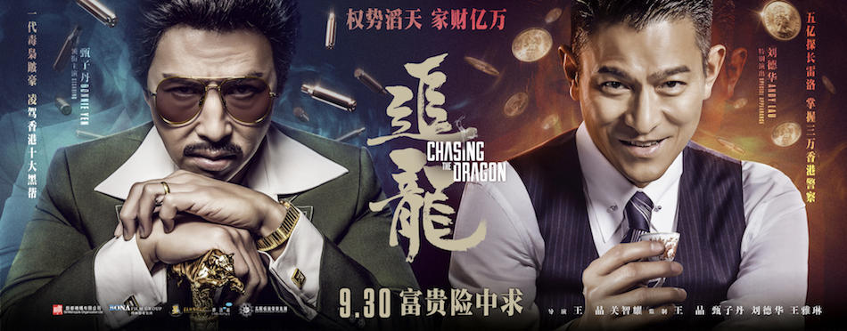 "Trailer: Donnie Yen and Andy Lau Pour on the Action in ""Chasing The Dragon"""