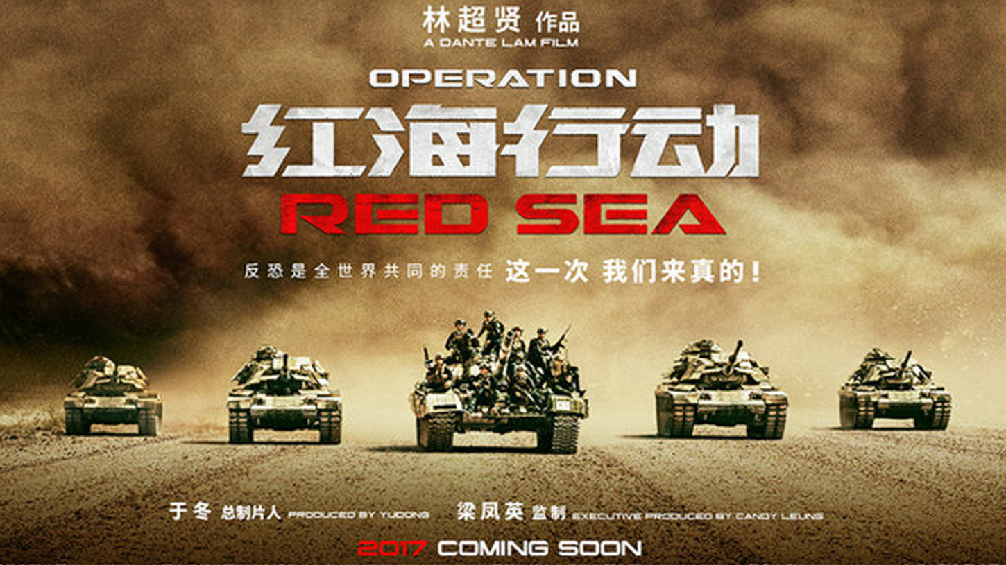 """Trailer: It's All-Out War in Director Dante Lam's """"Operation Red Sea"""""""