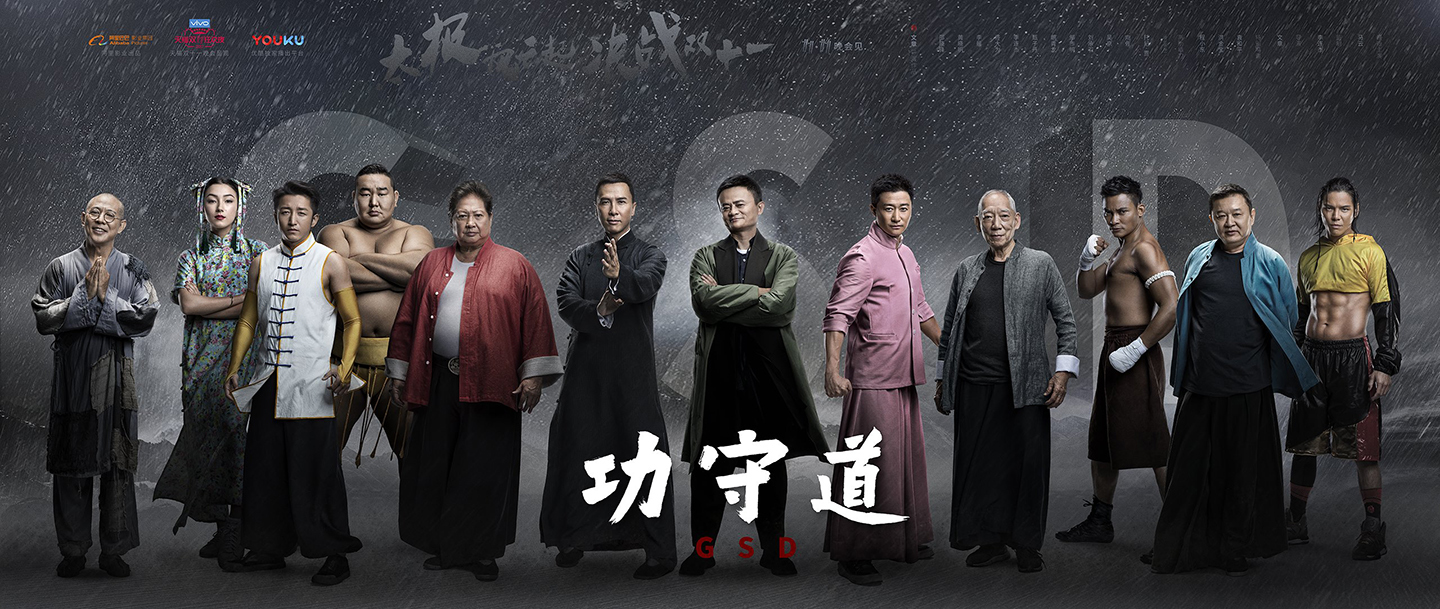 "Donnie Yen, Jet Li, Wu Jing and More Stars Combine Forces for ""Gong Shou Dao!"""