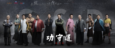 "Trailer: Watch Martial Arts Legends Unite for the Epic Short Film ""Gong Shou Dao!"""