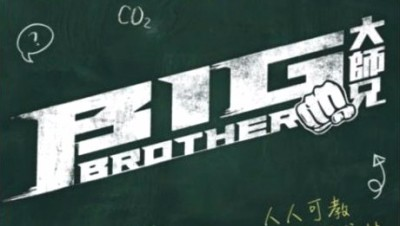 "Donnie Yen's New MMA Action-Thriller ""Big Brother"" Unveils a New Poster"