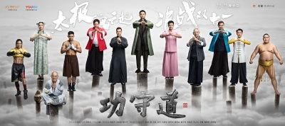 """Trailer: Watch 7 Minutes of Martial Arts Heaven with the Extended Look at """"Gong Shou Dao"""""""