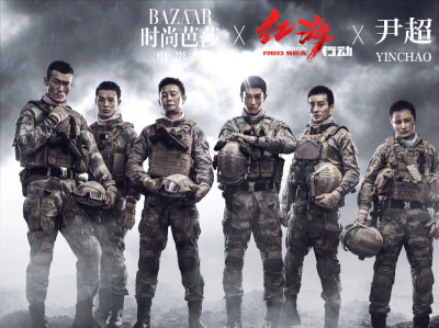 Well Go USA Unleashes a New Domestic Trailer for OPERATION RED SEA!
