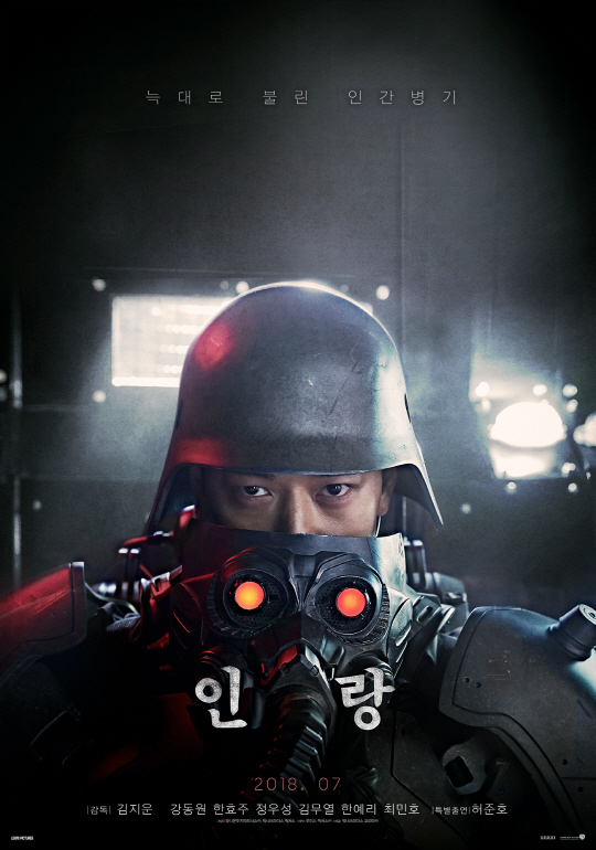 JIN-ROH: The Wolf Brigade is Ready to Strike in the Teaser for Kim Jee-Woon's Live Action Adaptation