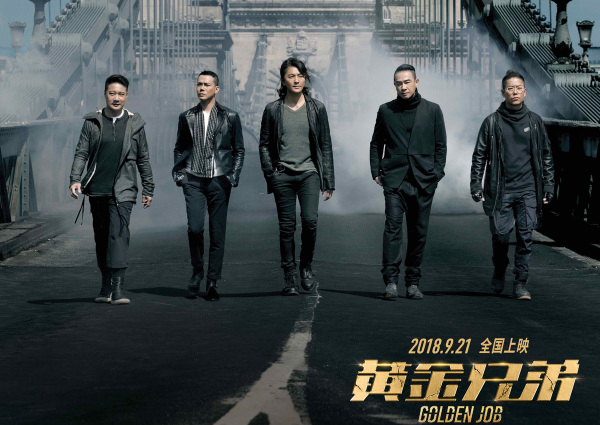 GOLDEN JOB: The Cast of YOUNG AND DANGEROUS Reunite for the New Action-Thriller!