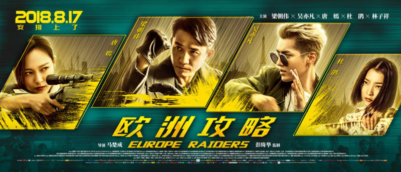 The Long Awaited EUROPE RAIDERS Gets Decked Out with a New Poster and Trailer!