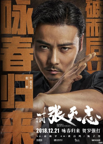 Max Zhang and Co. are Ready to Rumble on New Character Posters for MASTER Z: IP MAN LEGACY