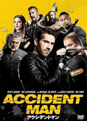 New Japanese Artwork Arises for Scott Adkins' Instant Classic ACCIDENT MAN!