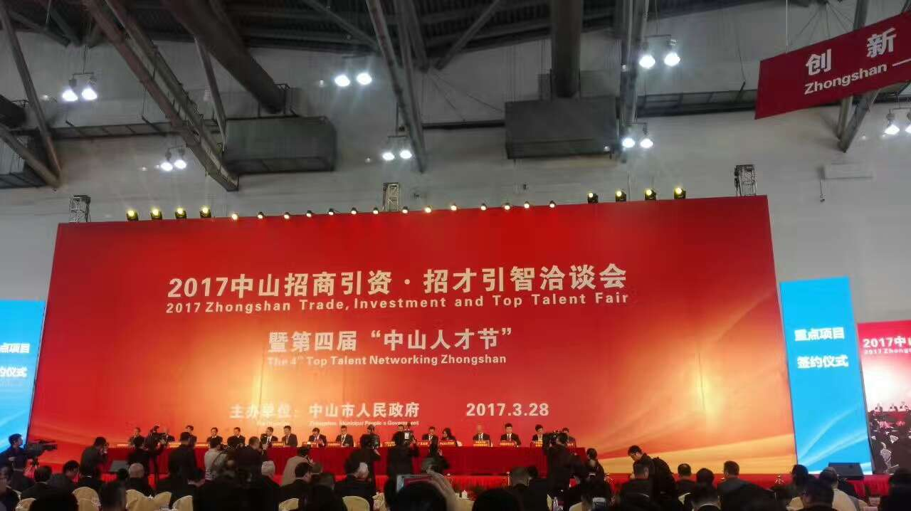 ALCLE was invited to the Trade, Investment and Top Talent Fair in Zhongshan, Guangdong, China